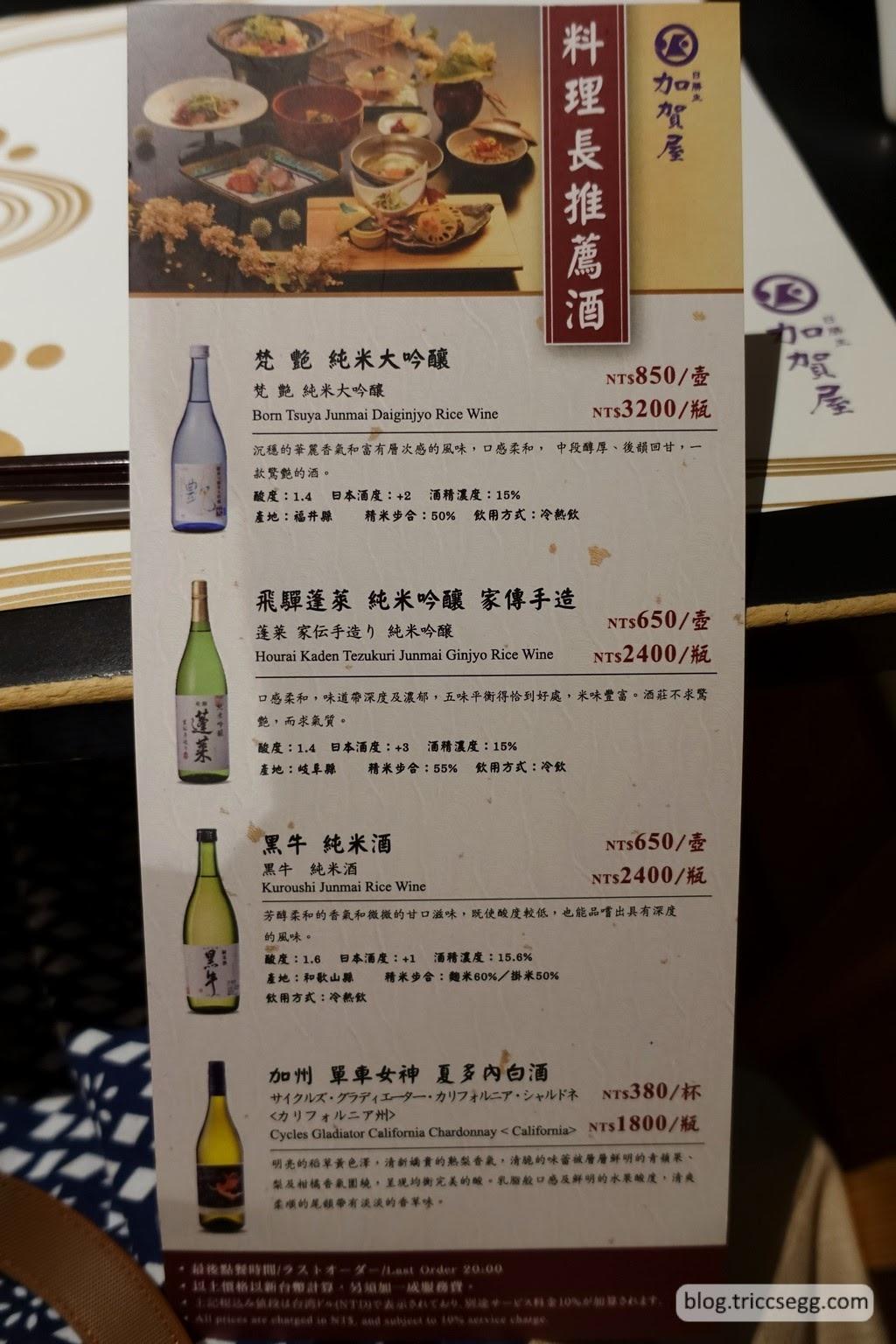 天翔晚餐菜單(5).JPG