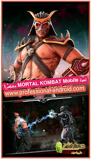 تحميل لعبة MORTAL KOMBAT X مهكرة