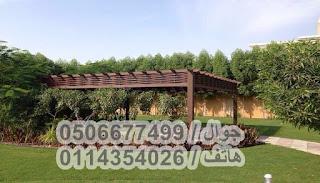مظلات حدائق منزلية للبيع باحدث التصاميم واعلى الجودات