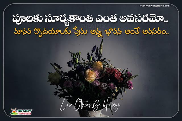 telugu quotes, life changing words in telugu, happy life quotes in telugu, true words on life in telugu
