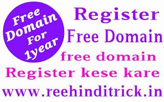Free domain register kaise kare 1
