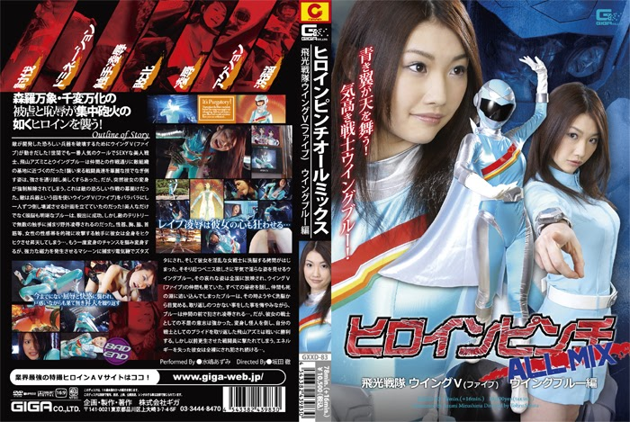 GXXD-83 Heroine Pinch All Combine – Wing V Wing Blue