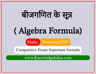 बीजगणित के सूत्र ( Algebra Formula)