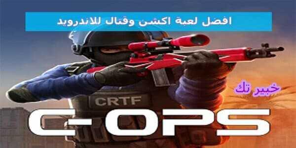 تحميل لعبة critical ops APK للاندرويد برابط مباشر - خبير تك