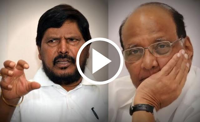 राष्ट्रवादीला विलीन करून शरद पवारांना काँग्रेसचे अध्यक्ष बनवा : रामदास आठवले || Marathi news