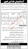 Public Sector Organization Jobs 2021 - Application Form