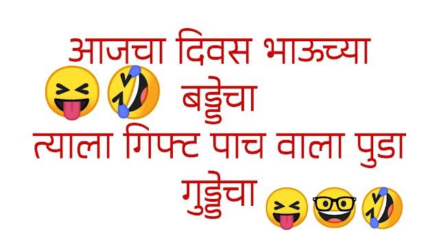 Funny Happy Birthday Wishes in Marathi   100+ Happy Birthday Wishes Marathi    Good birthday wishes in marathi   वाढदिवसाच्या शुभेच्छा