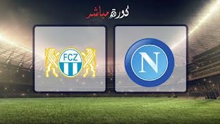 مشاهدة مباراة نابولي وزيوريخ بث مباشر 21-02-2019 الدوري الأوروبي