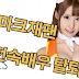 마크재팬 전속 배우들 대거 탈퇴 충격!