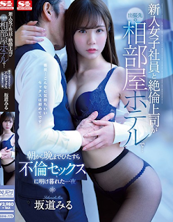 SSNI-772 A New Female Employee And An Unequaled Boss At A Shared Room Hotel On A Business Trip ... A Night That Spent Alone From Morning Till Night To Adultery Sex