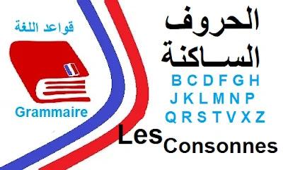 الحروف الساكنة في اللغة الفرنسية