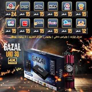 ز Gazal UHD 30 4K