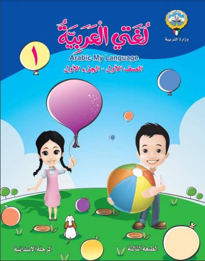 كتاب لغتي العربية ,Arabic My Language  للصف الأول الابتدائي الفصل الأول