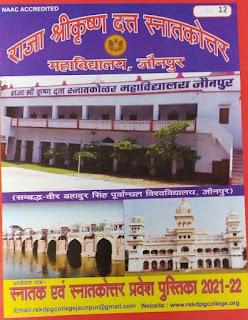#JaunpurLive : महाविद्यालयों मे प्रवेश प्रक्रिया प्रारम्भ