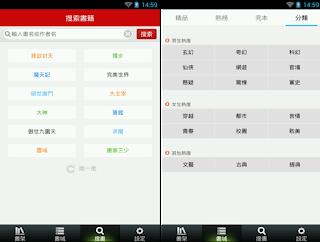 小說迷 App