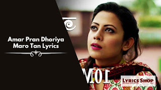 [ Full Lyrics ] Amar Pran Dhoriya Maro Tan (আমার প্রান ধরিয়া মারো টান) Lyrics