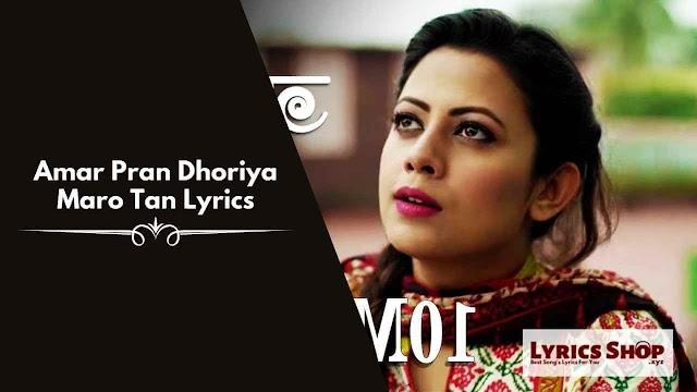 Amar Pran Dhoriya Maro Tan (আমার প্রান ধরিয়া মারো টান) Lyrics | Emon Chowdhory | LyricsShop