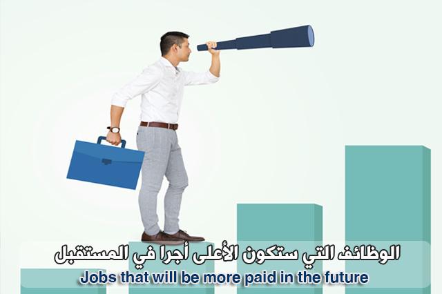 ما هي الوظائف التي ستكون الأعلى أجرا في المستقبل