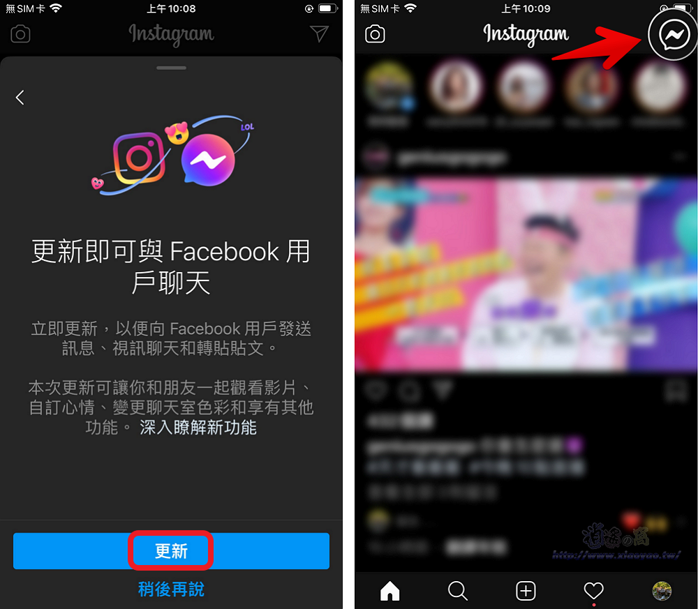 Instagram 與 FB Messenger 可以跨平台互傳訊息