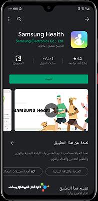 أفضل 4 تطبيقات من سامسونج تعمل على جميع هواتف الأندرويد