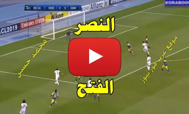موعد مباراة النصر والفتح بث مباشر بتاريخ 06-02-2020 الدوري السعودي