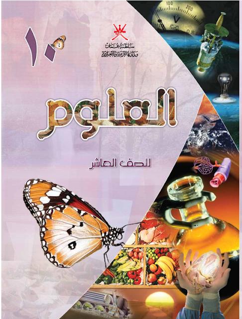 كتاب الطالب في العلوم للصف العاشر الفصل الدراسي الثاني