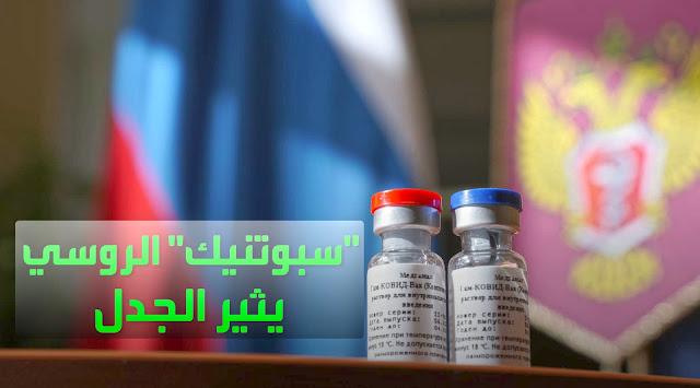 اللقاح الروسي ضد فيروس كورونا،اسم اللقاح الروسي ضد كورونا، القاح الروسي ضد فيروس كورونا;