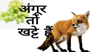 Grapes Are Sour Short Moral Story In Hindi