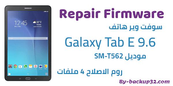 سوفت وير هاتف Galaxy Tab E 9.6 موديل SM-T562 روم الاصلاح 4 ملفات تحميل مباشر