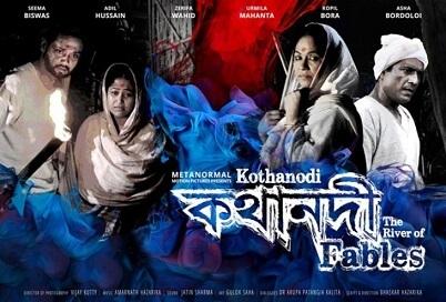 Assamese Cinema List | top assamese Chinema