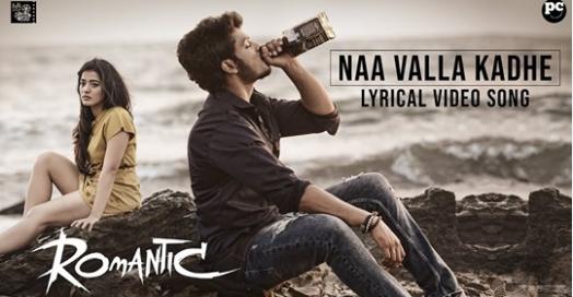 naa-valla-kadhe-song-lyrics-romantic