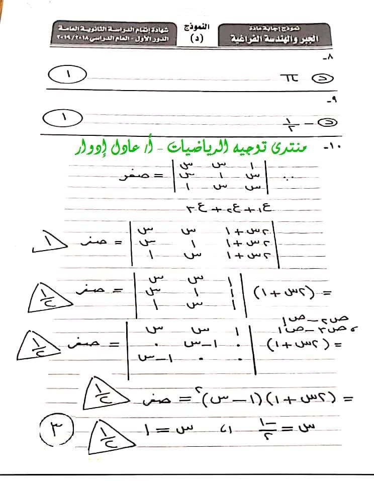 نموذج الإجابة الرسمي لامتحان الجبر والهندسة الفراغية للثانوية العامة 2019 بتوزيع الدرجات 3-