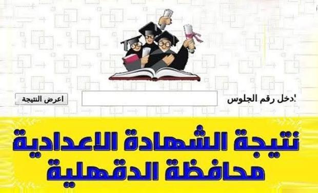 نتيجة الشهادة الاعدادية محافظة الدقهلية اخر العام 2020