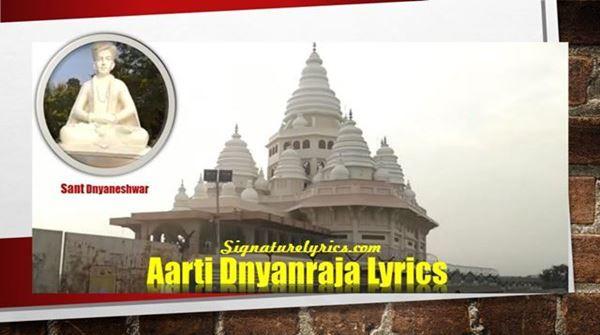 Aarti Dnyanraja Lyrics  आरती ज्ञानराजा - English - Marathi