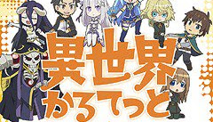 Download Isekai Quartet Theme Song CD (OP&ED THEMES)