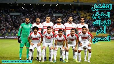 التشكيل المتوقع للزمالك أمام المصري