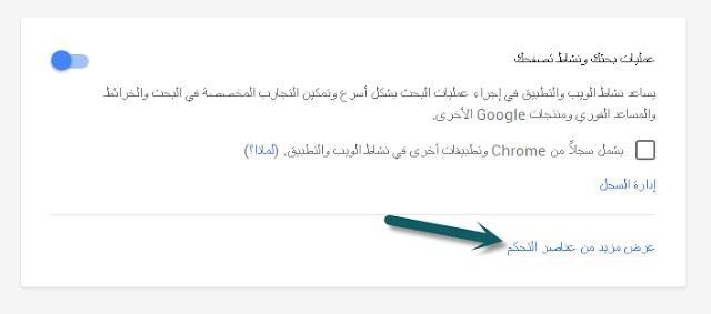 منع جوجل من تتبع بياناتك وجمعها و حفظها في 3 خطوات