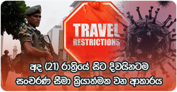 how-the-travel-restrictions-island-wide-from-tonight
