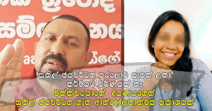 https://www.gossiplanka.com/2020/06/sunil-jayawardana-murder.html