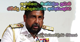Chief of Defence Staff Ravindra Wijegoonawardena arrested! -- Journalists harassed in court!