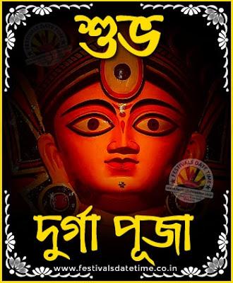Durga Puja Whatsapp Status Pic in Bengali, Durga Puja Whatsapp Pic