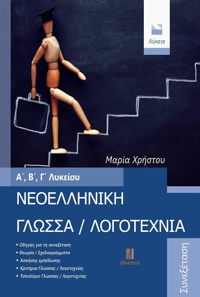 """Πρωτοχρονιάτικος Διαγωνισμός για το νέο βιβλίο της Μαρίας Χρήστου """"Νεοελληνική Γλώσσα / Λογοτεχνία Α΄, Β΄, Γ΄ Λυκείου"""""""