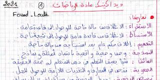 ديداكتيك الرياضيات و اللغة العربية و الفرنسية و العلوم التعليم الابتدائي