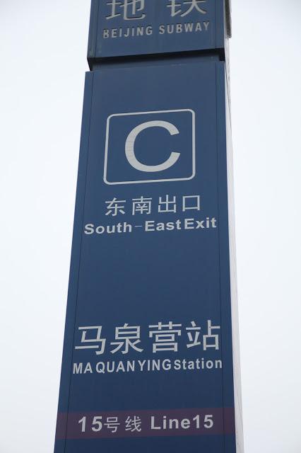 Metro Peking Kiina