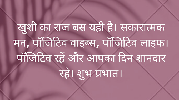 25 Amazing Good Morning Quotes With Images In Hindi - Latest Hindi Status 2021
