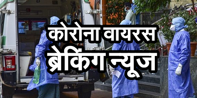 मध्यप्रदेश में कोरोना संक्रमित महिला की मौत, 5 जिलों में 14 मरीज भर्ती | MP NEWS