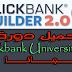 تحميل دورة Clickbank University 2.0 المدفوعة مجانا للربح من التسويق الإلكتروني