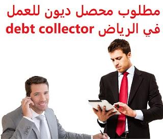 وظائف السعودية مطلوب محصل ديون للعمل في الرياض debt collector
