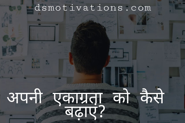 How to improve your Concentration and Memory Power. {अपने कंसेंटेशन को बढ़ाए}