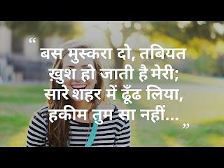love status in hindi 2 lines